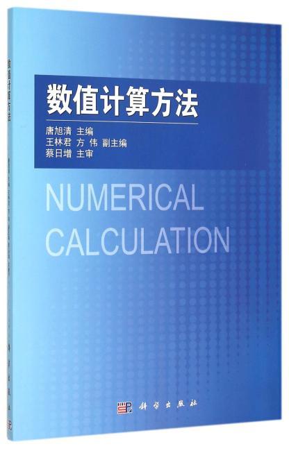 数值计算方法