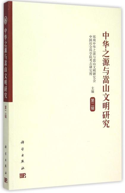 中华之源与嵩山文明研究(第二辑)