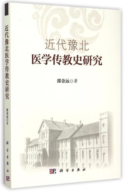 近代豫北医学传教史研究