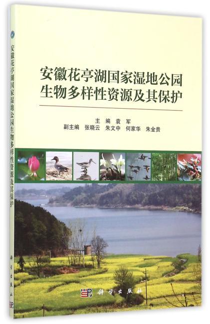 安徽花亭湖国家湿地公园生物多样性资源及其保护
