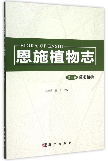 恩施植物志(第一卷  蕨类植物)