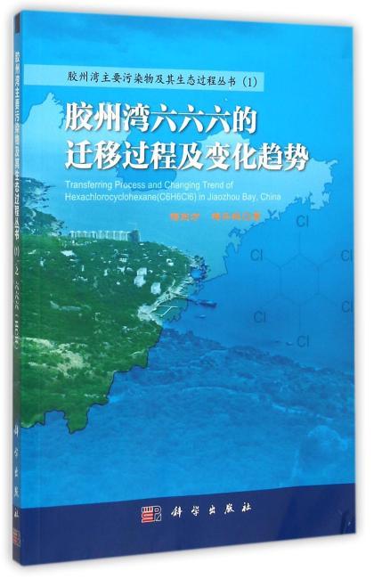 胶州湾六六六的迁移过程及变化趋势