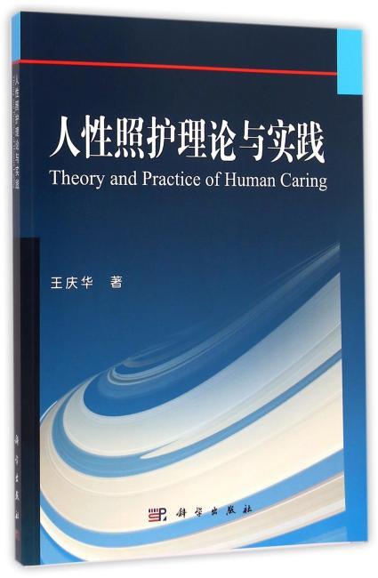 人性照护理论与实践