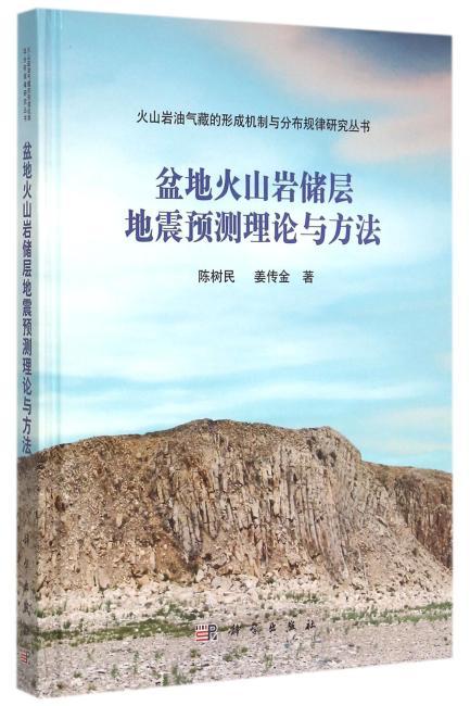 盆地火山岩储层地震预测理论与方法