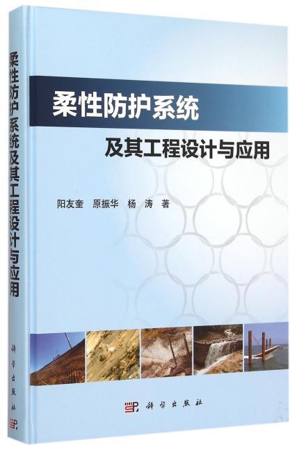 柔性防护系统及其工程设计与应用