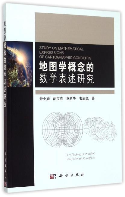 地图学概念的数学表述研究