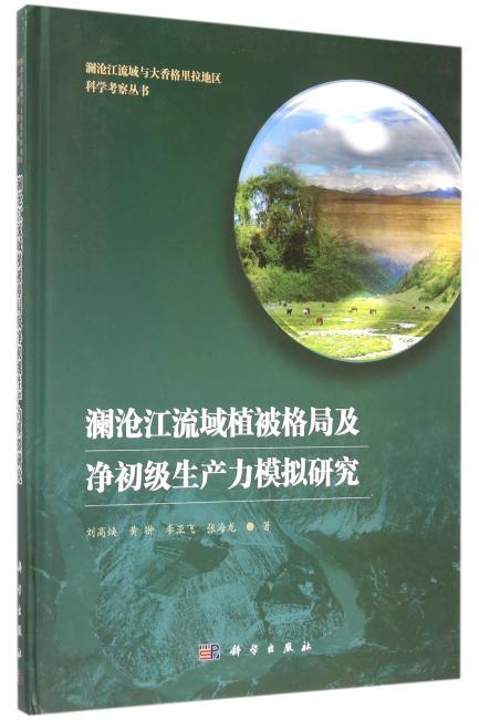澜沧江流域植被格局及净初级生产力模拟研究