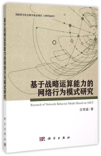 基于战略运算能力的网络行为模式研究