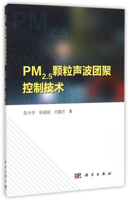 PM2.5颗粒声波团聚控制技术