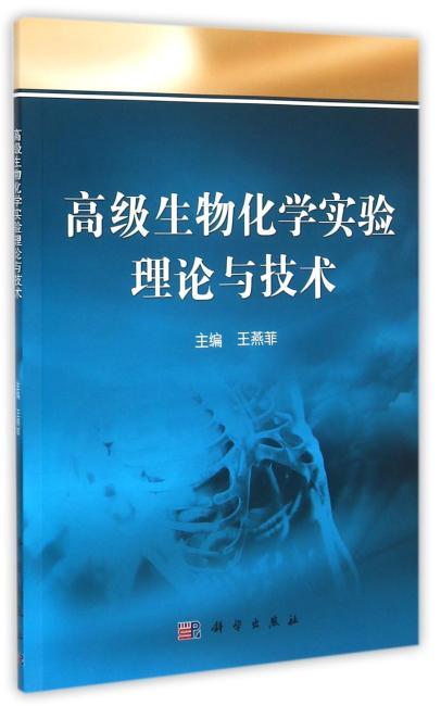 高级生物化学实验理论与技术