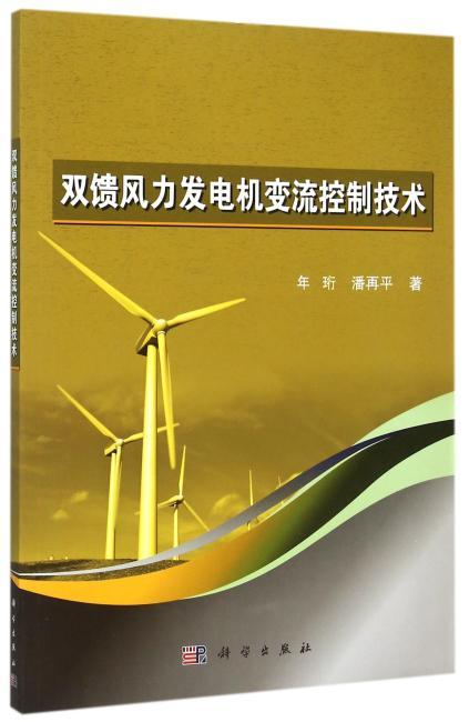 双馈风力发电机变流控制技术