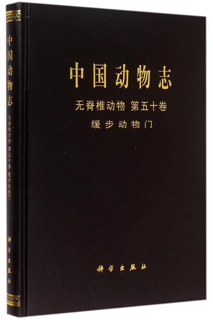 中国动物志 无脊椎动物 第五十卷 缓步动物门