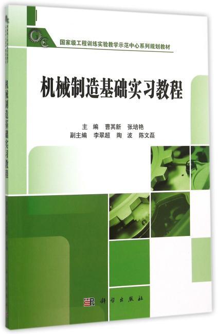 机械制造技术基础实习教程
