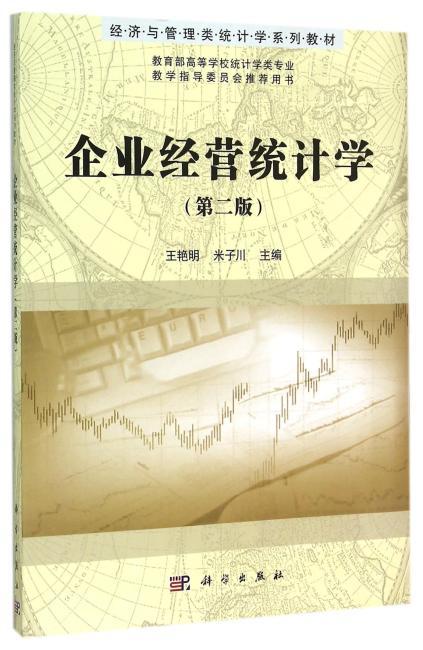 企业经营统计学(第二版)