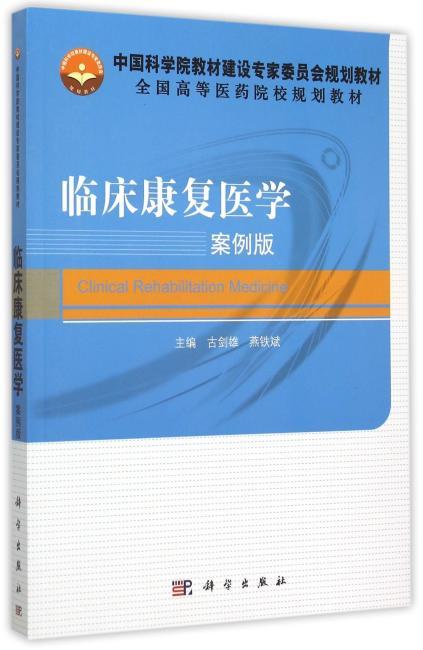 临床康复医学(案例版)