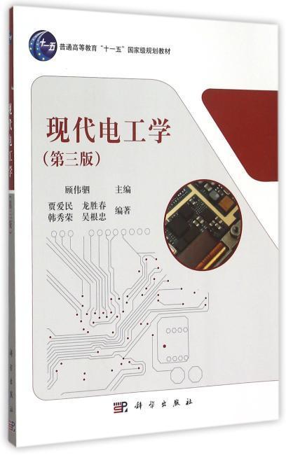 现代电工学(第三版)
