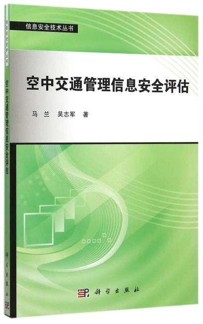 空中交通管理信息安全评估
