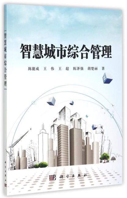 智慧城市综合管理