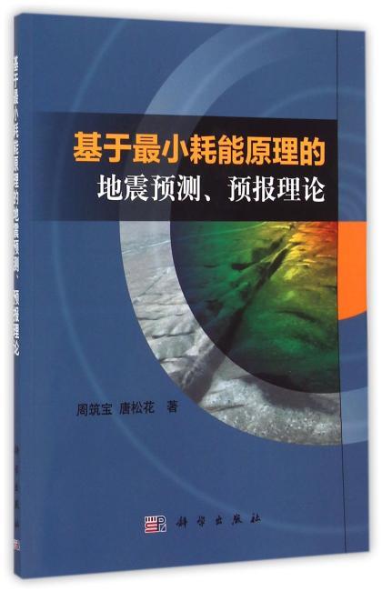 基于最小耗能原理的地震预测、预报理论