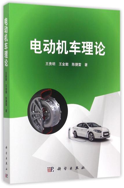 电动机车理论