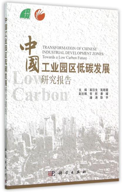 中国工业园区低碳发展研究报告