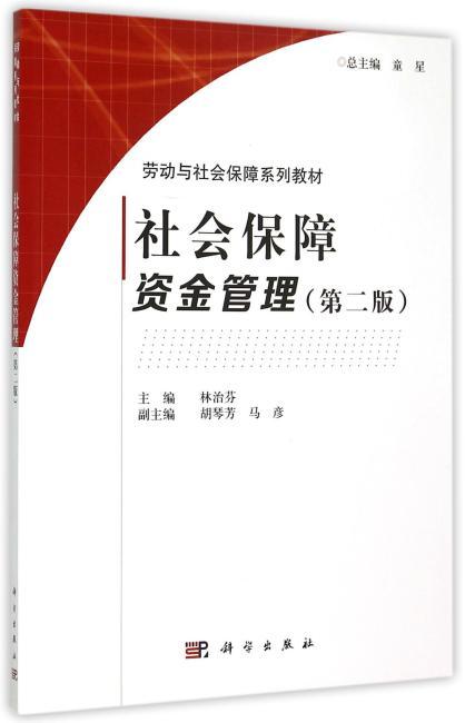 社会保障资金管理(第二版)