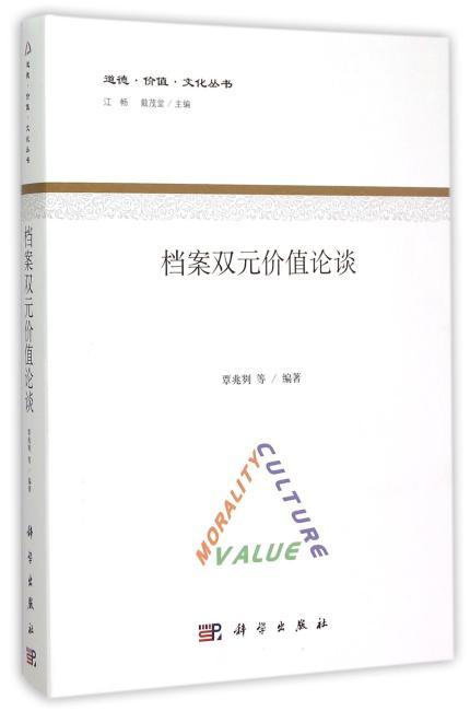 档案双元价值论谈