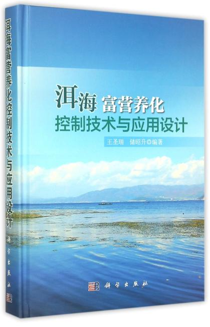 洱海富营养化控制技术与应用设计