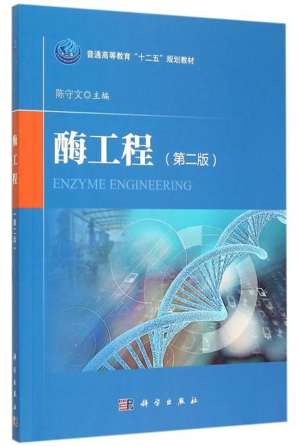 酶工程(第二版)