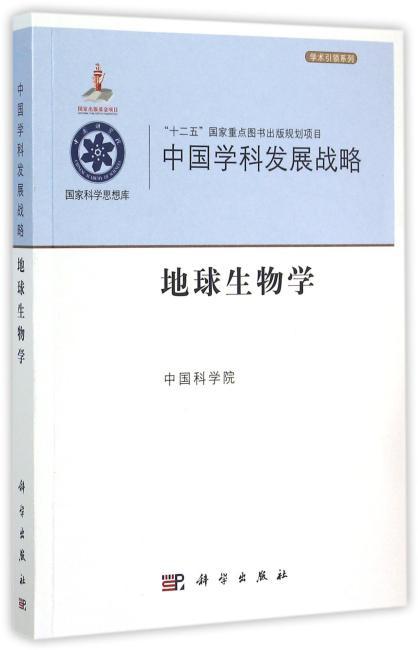 中国学科发展战略·地球生物学