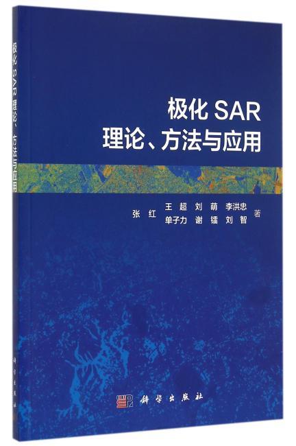 极化SAR理论、方法与应用