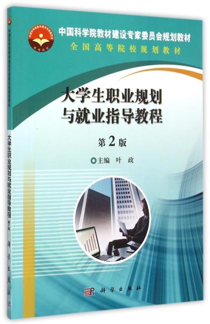 大学生职业规划与就业指导教程(第2版)
