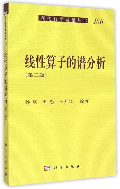 线性算子的谱分析(第二版)