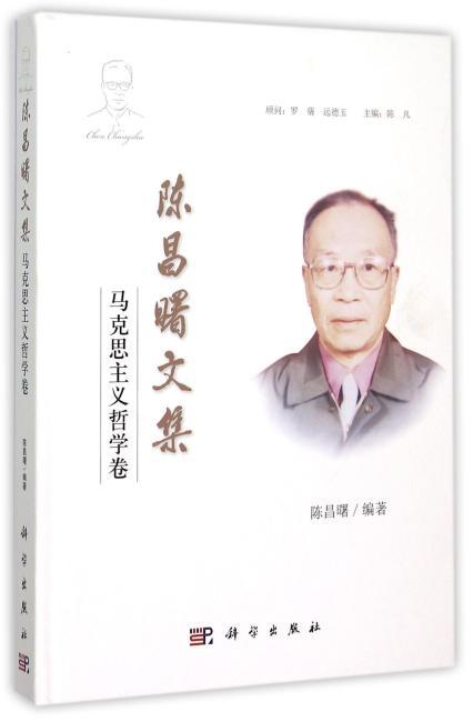陈昌曙文集——马克思主义哲学卷