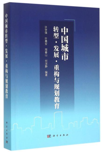 中国城市转型、发展、重构与规划教育