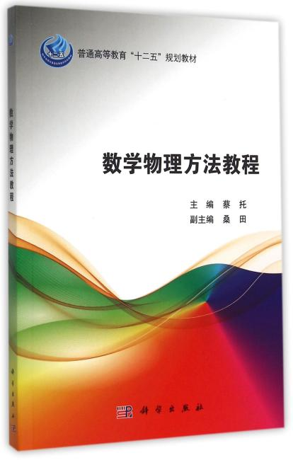 数学物理方法教程