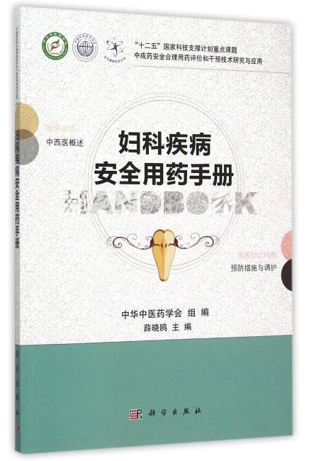 妇科疾病安全用药手册