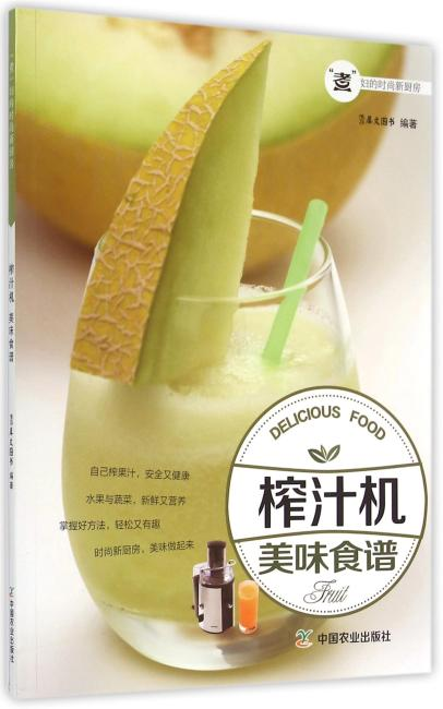 """榨汁机美味食谱(""""煮""""妇的时尚新厨房)"""