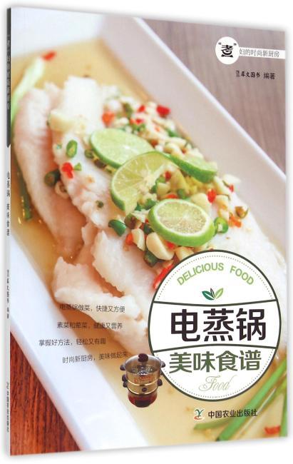 """电蒸锅美味食谱(""""煮""""妇的时尚新厨房)"""