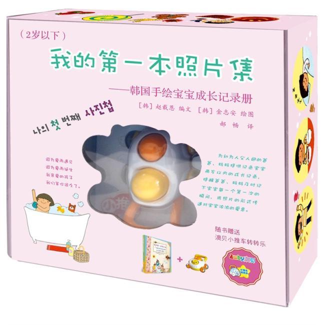 韩国手绘宝宝成长记录册(2岁以下)赠送澳贝玩具小推车转转乐+一大张相角贴,大豆彩墨安全彩印更健康!记录宝贝成长中的每一个第一次的瞬间,亲手为宝贝准备一份独一无二的礼物吧!