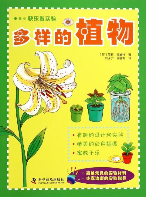 快乐做实验—多样的植物