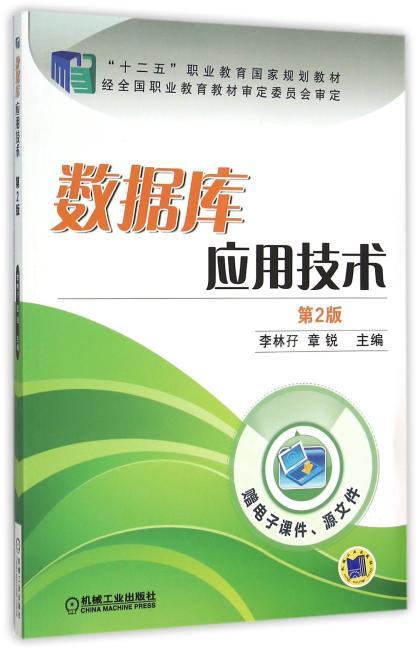 数据库应用技术(第2版)