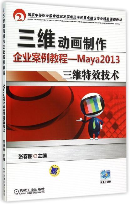 三维动画制作企业案例教程 Maya2013三维特效技术
