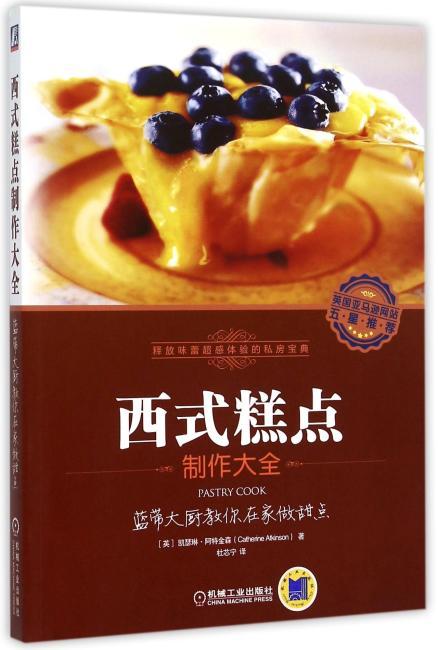 西式糕点制作大全:蓝带大厨教你在家做甜点