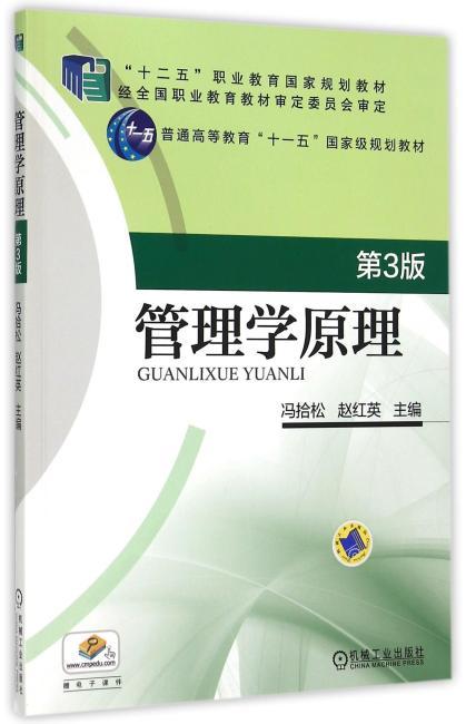 管理学原理 第3版