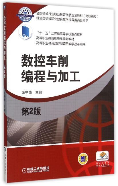 数控车削编程与加工  第2版