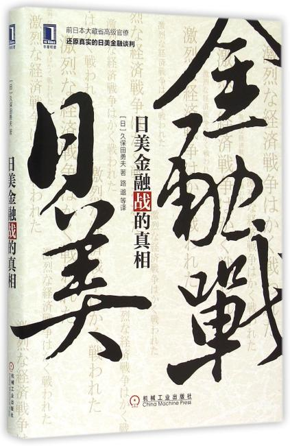 日美金融战的真相(精装,前日本大藏省高级官僚,还原真实的日美金融谈判)