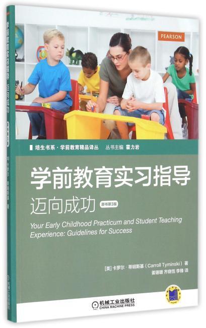 学前教育实习指导:迈向成功(原书第3版)(培生书系.学前教育精品译丛)