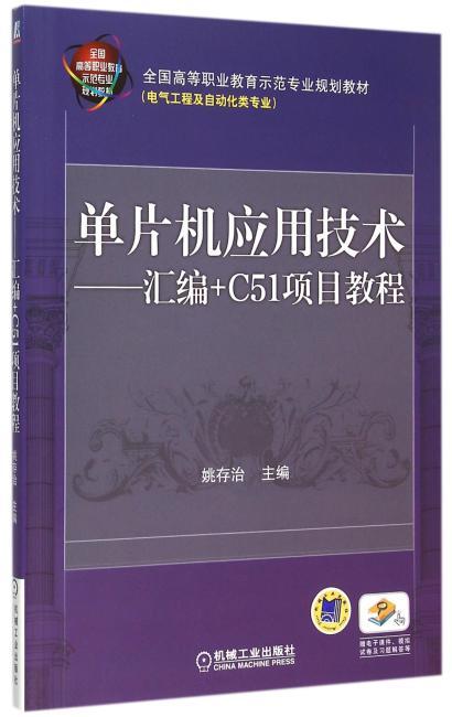 单片机应用技术 汇编+C51项目教程