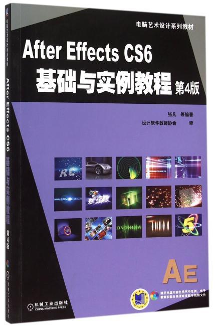 After Effects CS6基础与实例教程 第4版